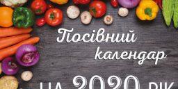 Календар садівника Україна 2020 місячний, посівний і посадковий, таблиця роботи в саду садівнику